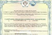Сертификаты натурального камня