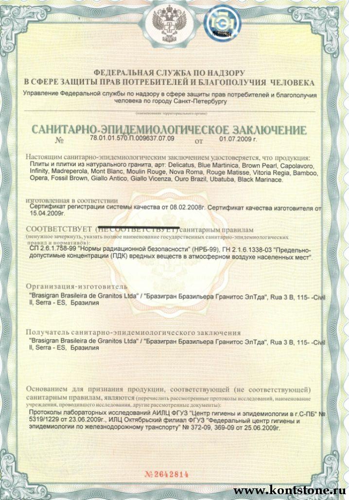 Сертификация гранита на территории рф нужен ли сертификат гост р исо 9001-2001 для торговли